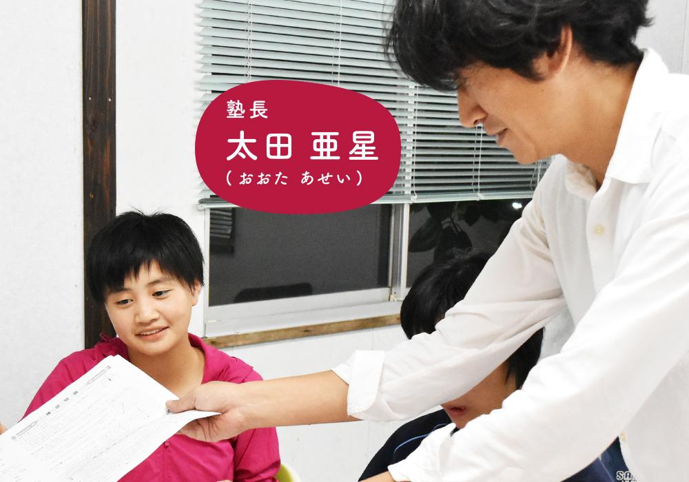塾長の太田 亜星(おおた あせい)です